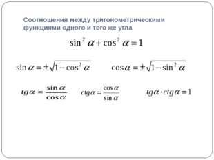 Соотношения между тригонометрическими функциями одного и того же угла