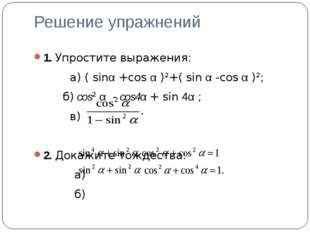 Решение упражнений 1. Упростите выражения: а) ( sinα +сos α )²+( sin α -сos α
