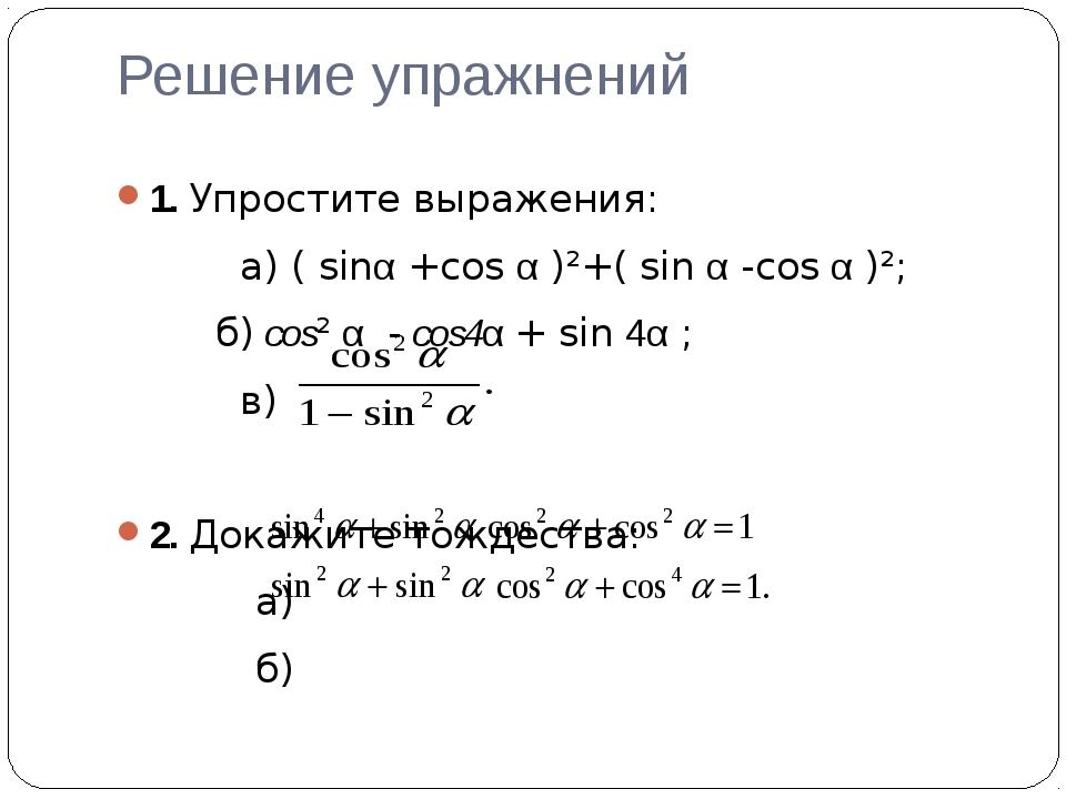 Решение упражнений 1. Упростите выражения: а) ( sinα +сos α )²+( sin α -сos α...