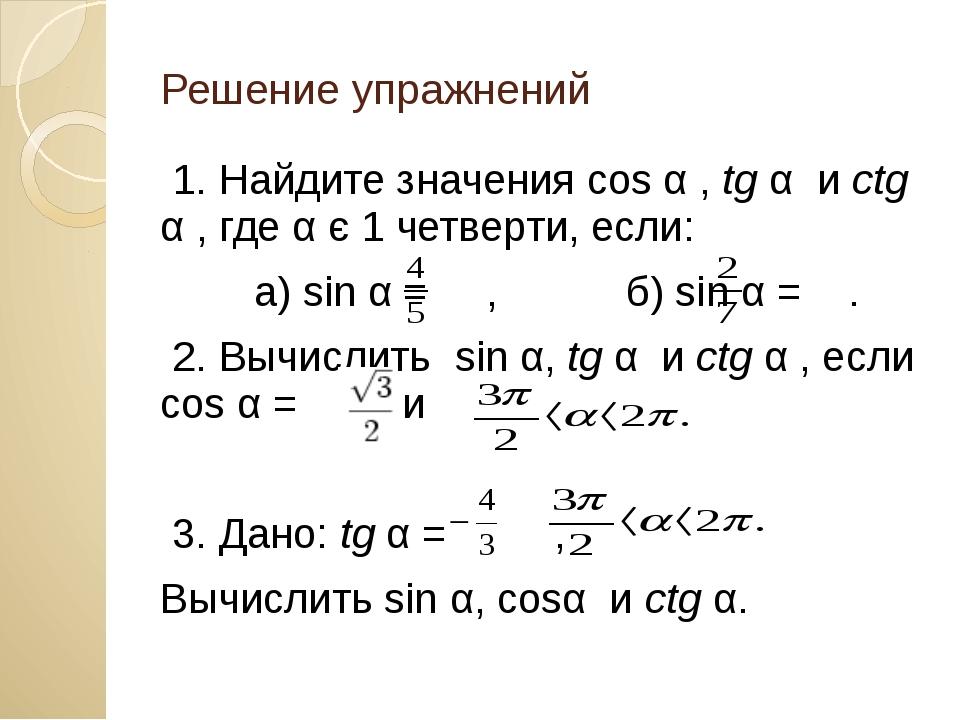 Решение упражнений 1. Найдите значения сos α , tg α и ctg α , где α є 1 четве...