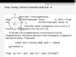 Синус, косинус, тангенс и котангенс чисел α и - α Пусть Мα – точка едини