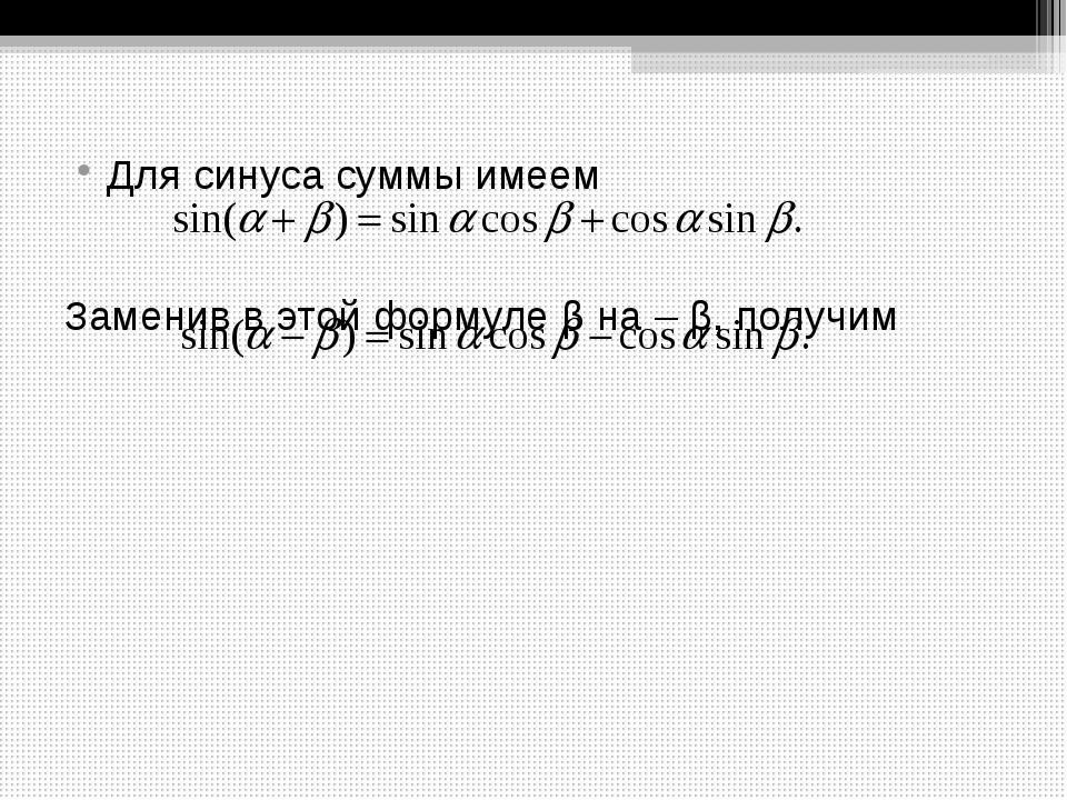 Для синуса суммы имеем Заменив в этой формуле β на – β, получим