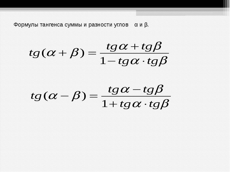 Формулы тангенса суммы и разности углов α и β.
