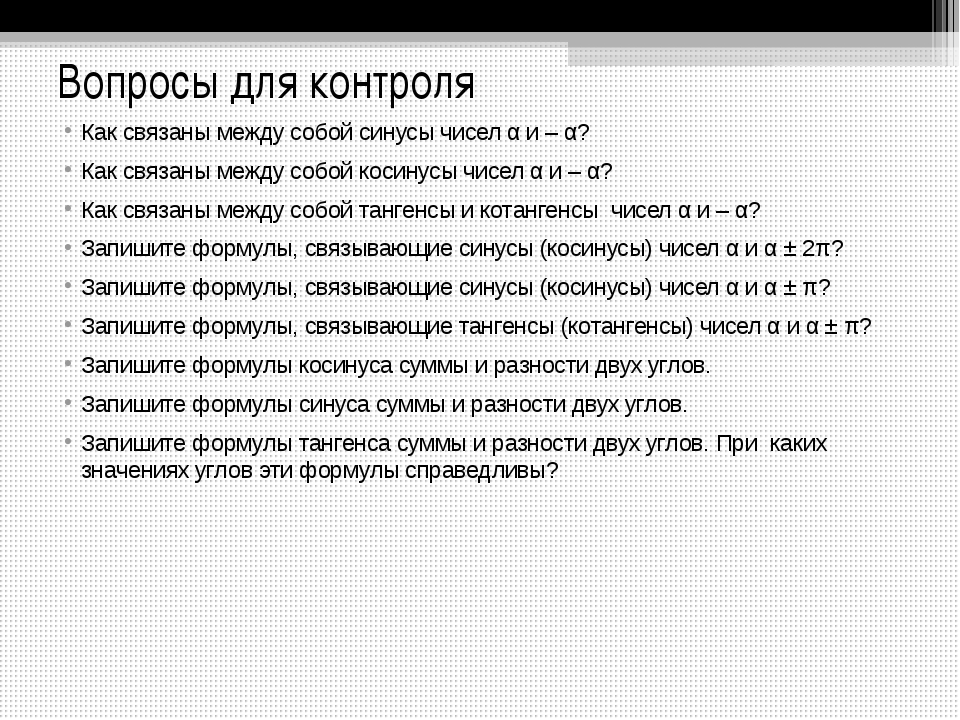 Вопросы для контроля Как связаны между собой синусы чисел α и – α? Как связан...