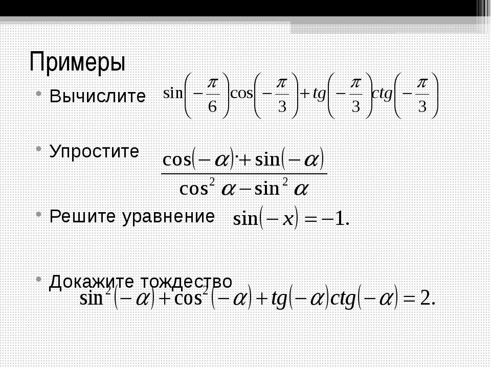 Примеры Вычислите   Упростите  . Решите уравнение Док...
