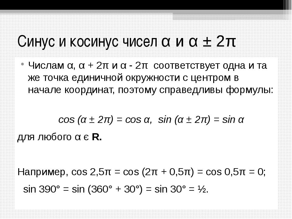 Синус и косинус чисел α и α ± 2π Числам α, α + 2π и α - 2π соответствует одна...