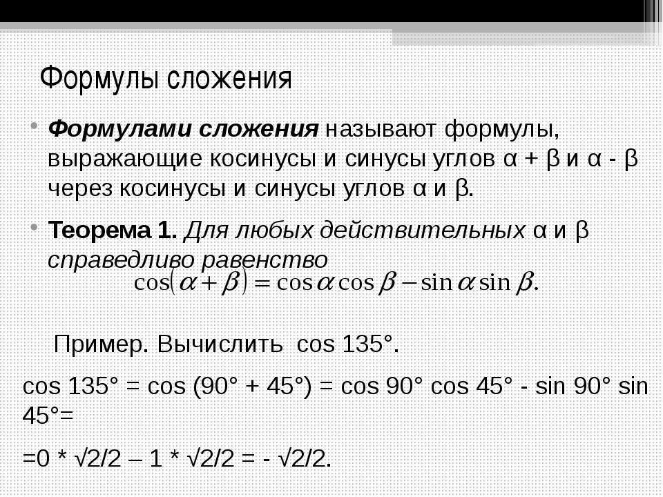 Формулы сложения Формулами сложения называют формулы, выражающие косинусы и с...