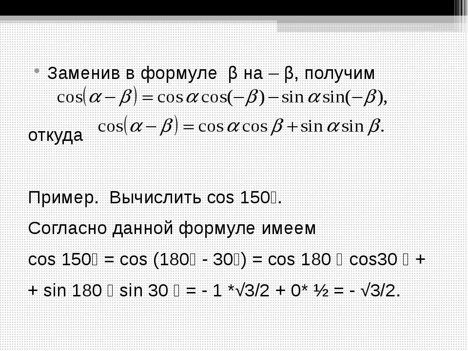 Заменив в формуле β на – β, получим откуда Пример. Вычислить cos 150⁰. Согла...