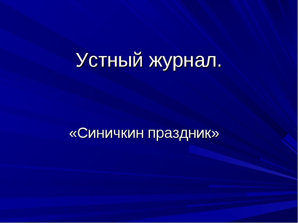 Устный журнал. «Синичкин праздник»