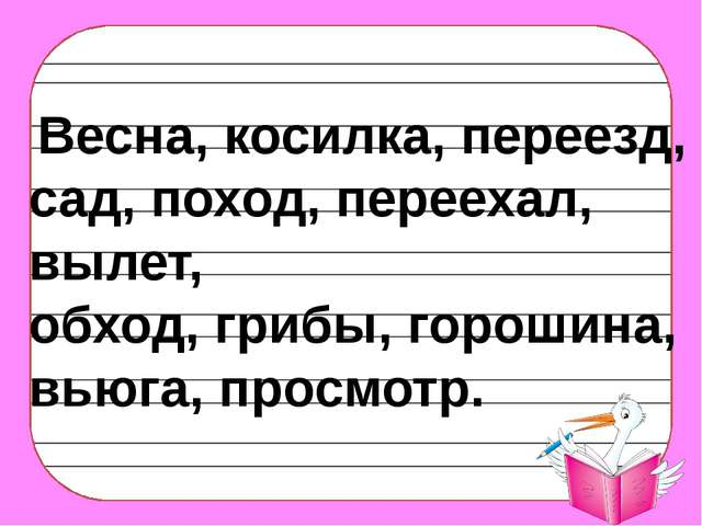 1.Что такое приставка ? 2. Где стоит в слове? 3. Для чего служит в нашем язык...