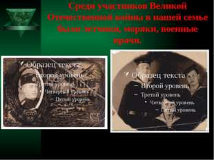 Среди участников Великой Отечественной войны в нашей семье были летчики, моря