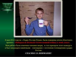 8 мая 2014 года на «Радио России-Псков» были поведены итоги областного проек