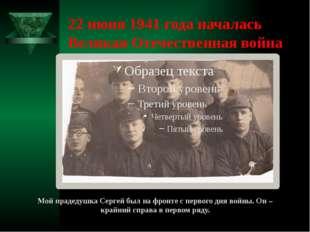 22 июня 1941 года началась Великая Отечественная война Мой прадедушка Сергей