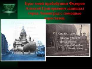 Брат моей прабабушки Федоров Алексей Григорьевич защищал город Ленинград с по