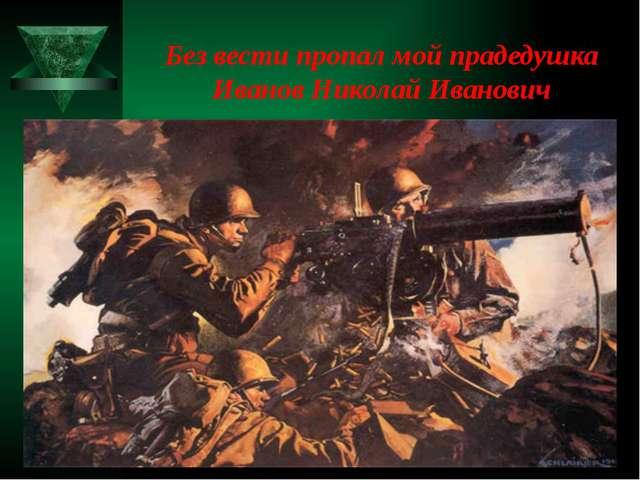 Без вести пропал мой прадедушка Иванов Николай Иванович