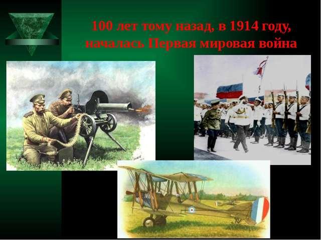 100 лет тому назад, в 1914 году, началась Первая мировая война