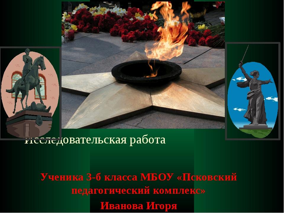 Исследовательская работа Ученика 3-б класса МБОУ «Псковский педагогический ко...