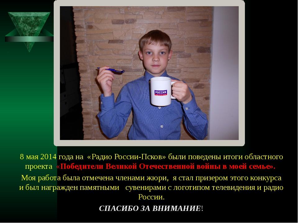 8 мая 2014 года на «Радио России-Псков» были поведены итоги областного проек...