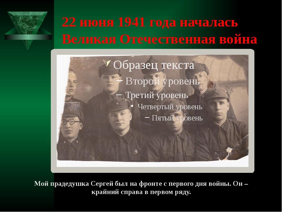 22 июня 1941 года началась Великая Отечественная война Мой прадедушка Сергей...
