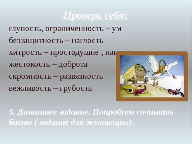 Проверь себя: глупость, ограниченность – ум беззащитность – наглость хитрость...