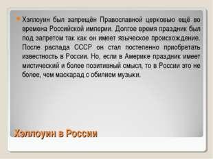 Хэллоуин в России Хэллоуин был запрещён Православной церковью ещё во времена