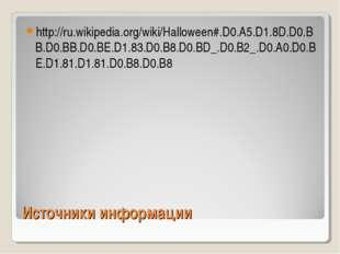 Источники информации http://ru.wikipedia.org/wiki/Halloween#.D0.A5.D1.8D.D0.B