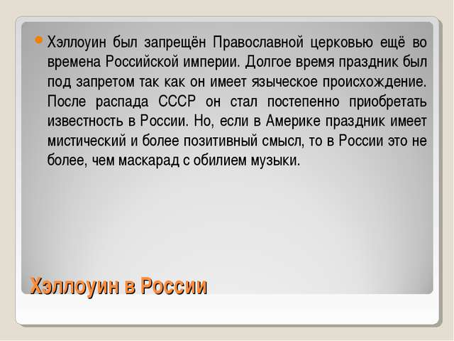 Хэллоуин в России Хэллоуин был запрещён Православной церковью ещё во времена...