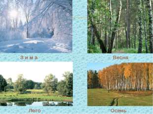 З и м а Весна Лето Осень