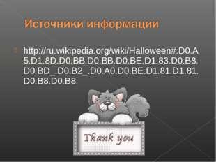 http://ru.wikipedia.org/wiki/Halloween#.D0.A5.D1.8D.D0.BB.D0.BB.D0.BE.D1.83.D