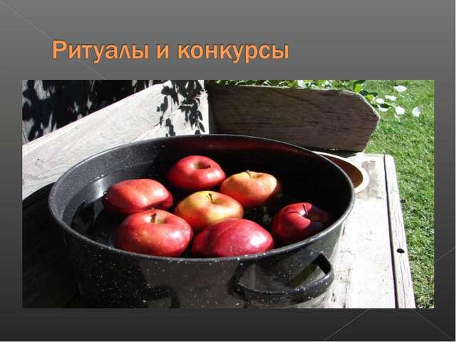 Гадание в разных видах (на яблочной кожуре, в том числе на будущее, на сужено...