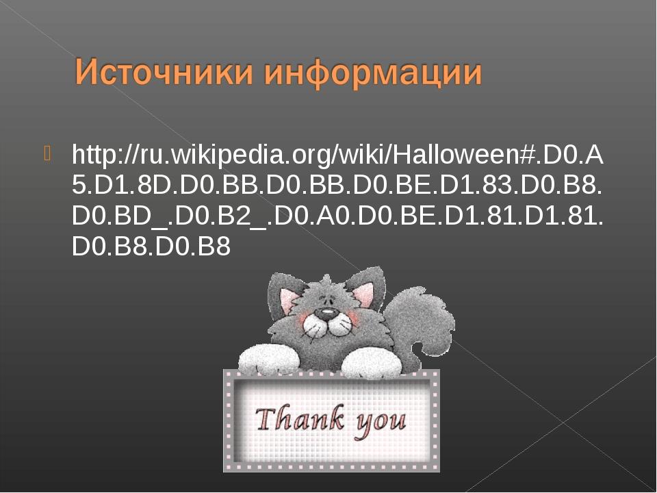 http://ru.wikipedia.org/wiki/Halloween#.D0.A5.D1.8D.D0.BB.D0.BB.D0.BE.D1.83.D...