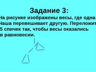 Задание 3: На рисунке изображены весы, где одна Чаша перевешивает другую. Пер
