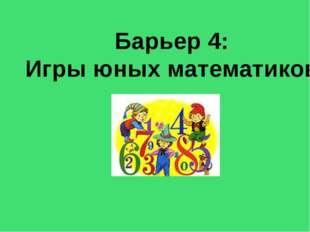 Барьер 4: Игры юных математиков