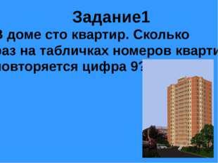 Задание1 В доме сто квартир. Сколько раз на табличках номеров квартир повторя