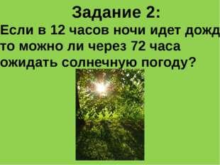 Задание 2: Если в 12 часов ночи идет дождь, то можно ли через 72 часа ожидать