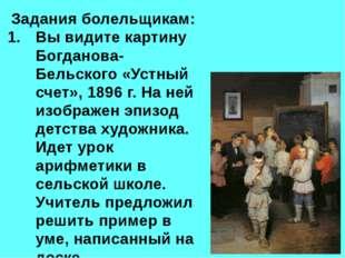 Задания болельщикам: Вы видите картину Богданова-Бельского «Устный счет», 189
