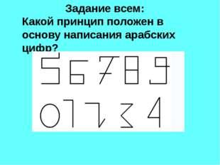 Задание всем: Какой принцип положен в основу написания арабских цифр?
