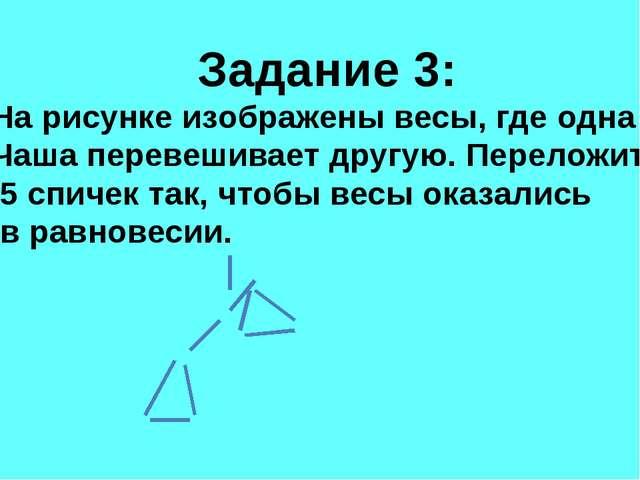 Задание 3: На рисунке изображены весы, где одна Чаша перевешивает другую. Пер...