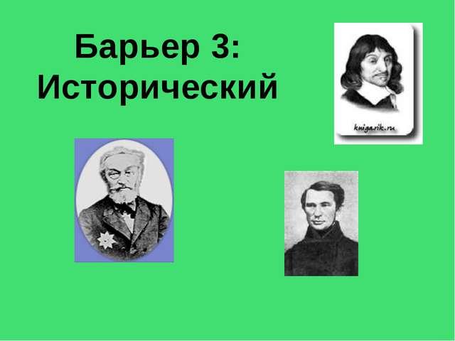Барьер 3: Исторический