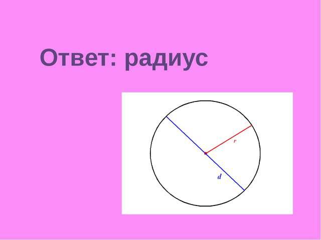 Ответ: радиус