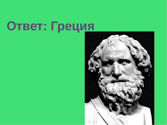 Ответ: Греция