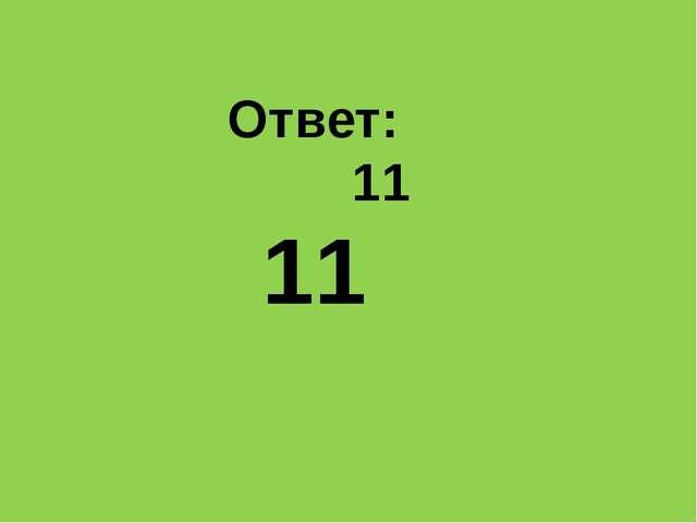 Ответ: 11 11