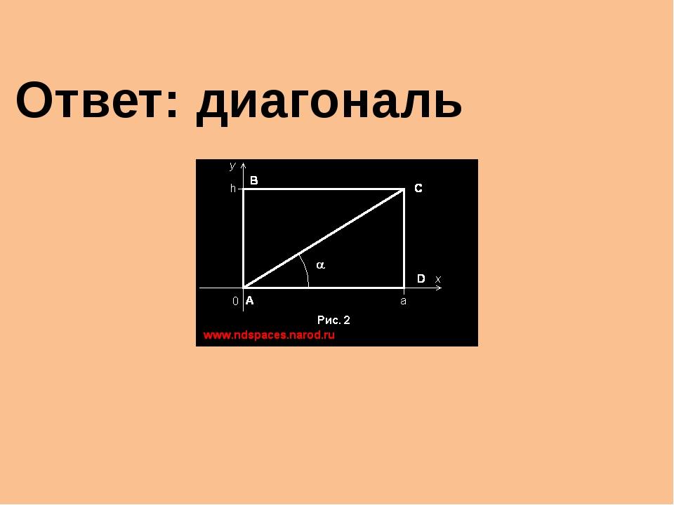 Ответ: диагональ
