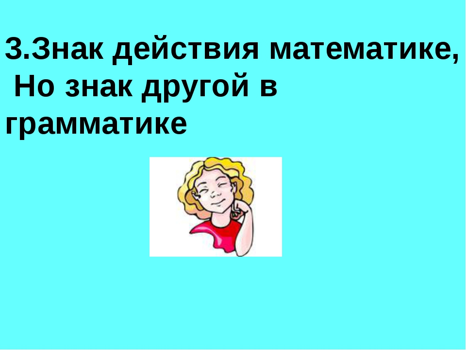 3.Знак действия математике, Но знак другой в грамматике