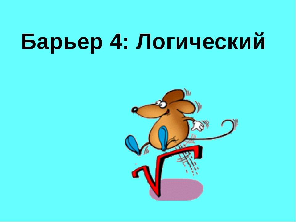Барьер 4: Логический