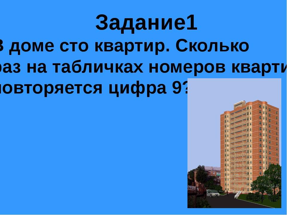 Задание1 В доме сто квартир. Сколько раз на табличках номеров квартир повторя...