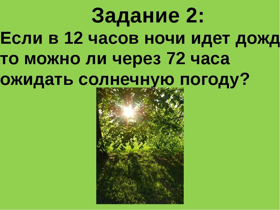 Задание 2: Если в 12 часов ночи идет дождь, то можно ли через 72 часа ожидать...