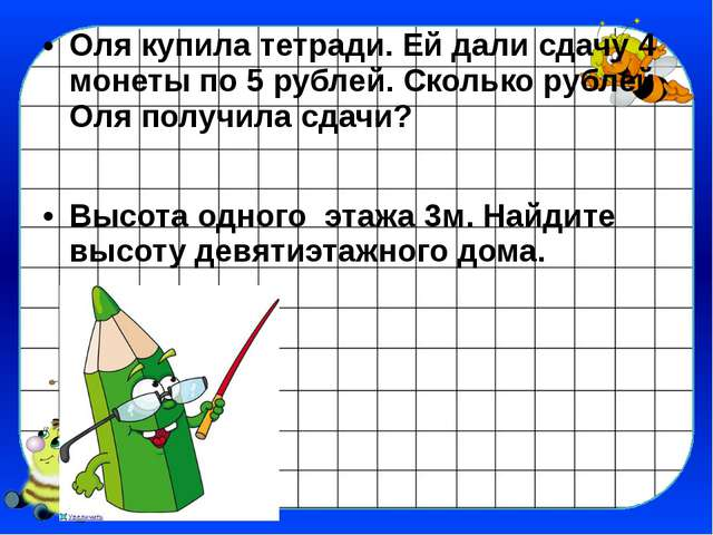 Оля купила тетради. Ей дали сдачу 4 монеты по 5 рублей. Сколько рублей Оля по...