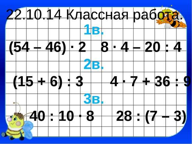 22.10.14 Классная работа. 1в. (54 – 46) · 28 · 4 – 20 : 4 2в. (15 + 6) : 3...