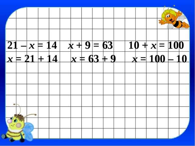 21 – х = 14  х + 9 = 63  10 + х = 100 х = 21 + 14 х = 63 + 9 х = 100 – 10